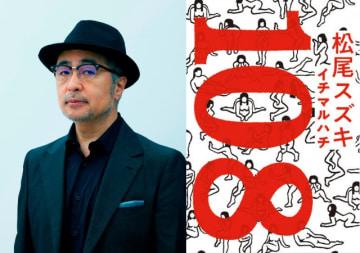 松尾スズキ「108」(講談社刊)価格:1,500円+税