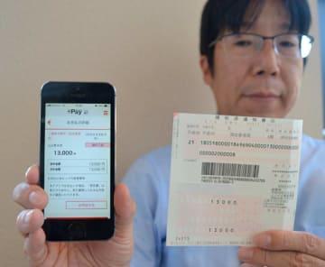 【24時間対応で市税と水道料金を納付できる無料スマートフォンアプリ「PayB」=志摩市役所で】