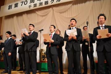 創業70周年を記念して披露された新社歌「躍進」を合唱する同社社員