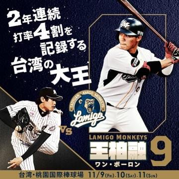 日本だけではなく台湾でも注目を集めている日台バトルカップ