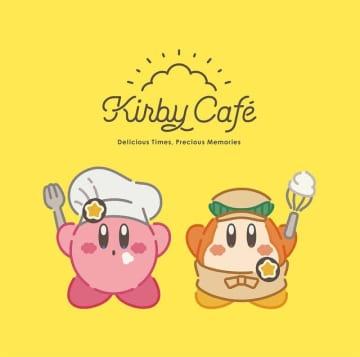 「カービィカフェ ザ・ストア」11月以降の継続営業が決定!11月6日18時より予約受付もスタート