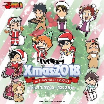 「ハイキュー!! Xmas2018 in J-WORLD TOKYO」(C)古舘春一/集英社・「ハイキュー!! 3rd」製作委員会・MBS
