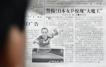 卓球の国際大会で中国トップ選手を相次いで破った伊藤美誠選手について報じる6日付の環球時報(共同)