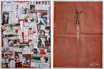 プロ野球広島カープOBの黒田博樹さんが中国新聞に掲載した新井貴浩選手をたたえる全面広告