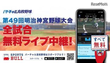 バーチャル高校野球 第49回明治神宮野球大会 全試合無料ライブ中継