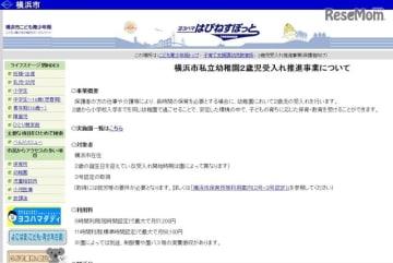 横浜市私立幼稚園2歳児受入れ推進事業について