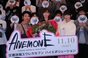 「ANEMONE/交響詩篇エウレカセブン ハイエボリューション」の完成披露舞台あいさつに登場した(左から)三瓶由布子さん、小清水亜美さん、名塚佳織さん