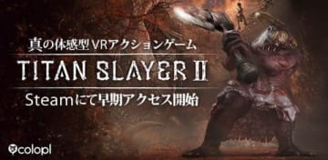 「TITAN SLAYER II」のゲーム画面(C) 2018 COLOPL, Inc.(C) 2018 Valve Corporation.All rights reserved.Unreal(R) Engine, Copyright 1998 - 2018, Epic Games, Inc. All rights reserved.
