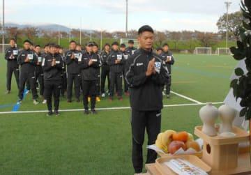 全国地域チャンピオンズリーグでの必勝を祈願するおこしやす京都ACの選手たち(吉祥院公園球技場)