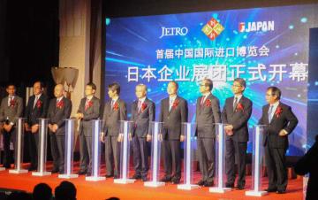 出席者による輸入博での「ジャパン・パビリオン」オープンを記念したセレモニー=6日、上海市