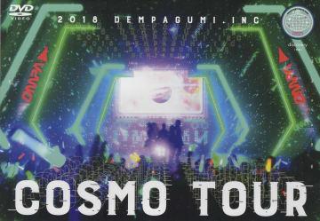 でんぱ組.inc『COSMO TOUR2018』