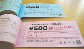 大和町が高齢者らに交付するタクシーの利用助成券