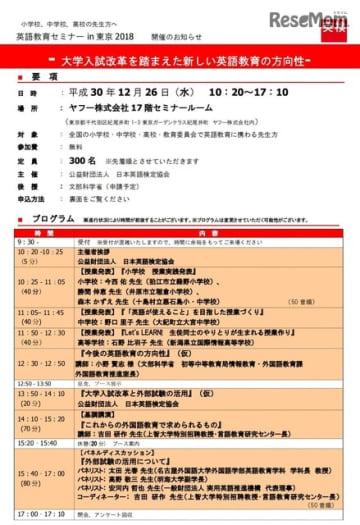 英語教育セミナーin東京2018