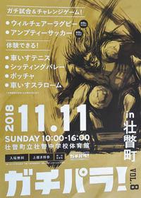 ガチパラ!in壮瞥町のPRポスター