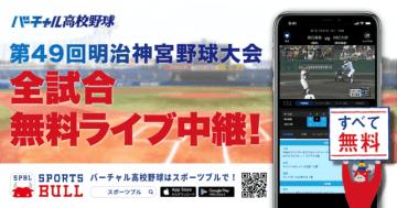 「明治神宮野球大会」高校の部・大学の部、バーチャル高校野球がライブ中継