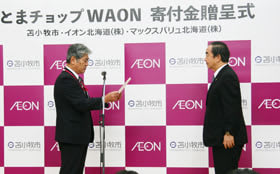 岩倉市長に目録を手渡す青栁英樹イオン北海道社長(左)
