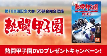 〆切せまる!『熱闘甲子園2018』DVD プレゼントキャンペーン! by バーチャル高校野球