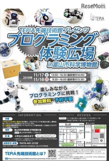 TEPIA先端技術館プレゼンツ プログラミング体験広場 in 富山市科学博物館