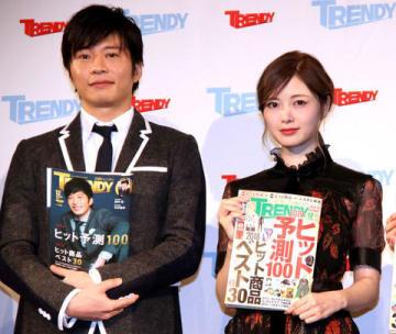 日経トレンディの「2018年のヒット人」に選出された田中圭さん(左)と「乃木坂46」の白石麻衣さん