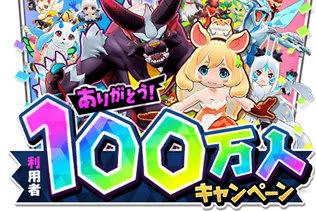 『バクモン』「100万利用者突破キャンペーン」開催中!「バクレツガチャ」では新キャラクター「グガン」、「ハムリー」が登場