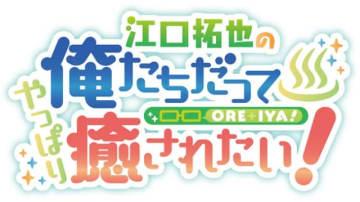 ▲『江口拓也の俺たちだっても〜っと癒されたい!』番組ロゴ