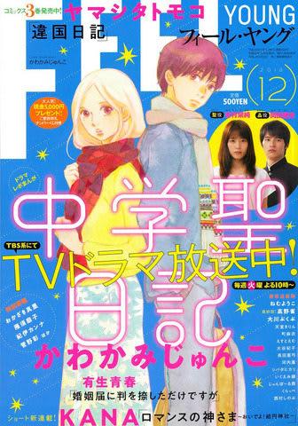 「中学聖日記」のドラマ化記念特集が組まれた「FEEL YOUNG」12月号の表紙
