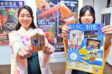 観光手形とポスターを手に事業をPRする市観光協会職員