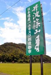 「丹波篠山」が使われた看板。正式な市名になるのか=篠山市東吹(撮影・金 慶順)