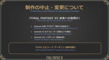 『ファイナルファンタジーXV』DLC3つの制作中止や田畑Dの離脱が発表―アーデン編は制作続行