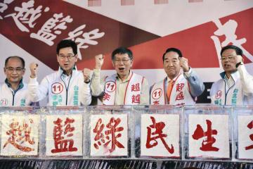 無所属の台北市議選候補者の応援に駆け付けた柯文哲台北市長(中央)=4日、台北(共同)