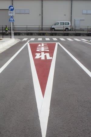 滑り止め機能がついた「止まれ」のカラー舗装=7日、新潟市秋葉区