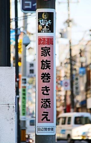【県警が味光路やその周辺に設置した看板(和歌山県田辺市湊で)】