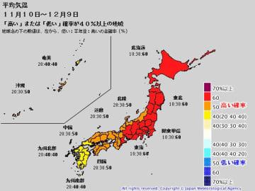 8日発表の1か月予報(平均気温、11月10日~12月9日)。出典=気象庁ホームページ