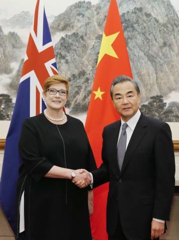 会談前に握手するオーストラリアのペイン外相(左)と中国の王毅国務委員兼外相=8日、北京の釣魚台迎賓館(共同)