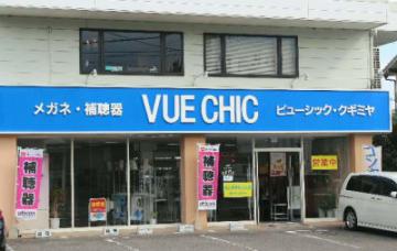 ヨネザワの傘下で営業を続ける「ビューシック・クギミヤ」の店舗=8日、別府市