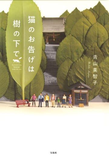 『猫のお告げは樹の下で』青山美智子著 顔を上げれば、そこに猫がいる