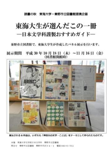 東海大生が選んだこの一冊―日本文学科謹製おすすめガイド―