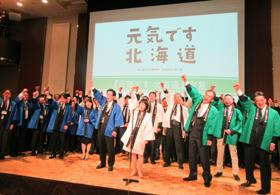 「元気です 北海道」を宣言する高橋知事ら