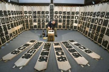 「吉例顔見世興行」の12月公演を前に報道陣に公開された「まねき書き」=9日午前、京都市
