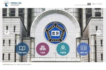 韓国大法院のHP
