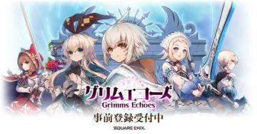 『グリムエコーズ』公式サイトグランドオープン―新キービジュアルや最新PVが公開!