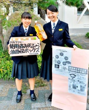 使用済み天ぷら油の回収・再利用の活動をする「川高らぶりー」