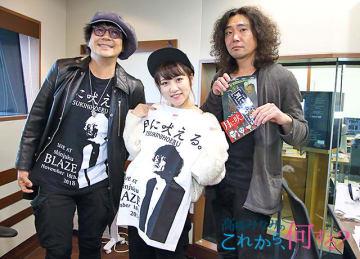 ロックバンド「月に吠える。」の大森南朋さん(左)と塚本史朗さん(右)とパーソナリティの高橋みなみ