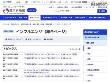 厚生労働省「インフルエンザ(総合ページ)」