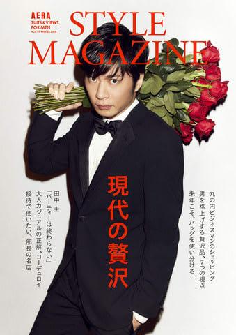 田中圭さんが表紙を飾った「アエラスタイルマガジン vol.41」