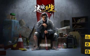 中華ゲーム見聞録:ゾンビサバイバル『Reborn In Wild City 迷城重生』をプレイ!ワイルドな世界を生き抜く終末系ローグライク