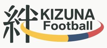 仙台が発表したクラブスローガンのロゴ