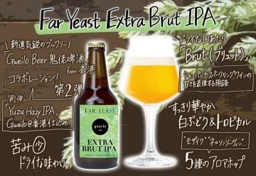 Far yeast extra brut IPA