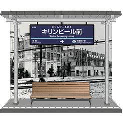 キリンビール横浜工場内に設けられる「キリンビール前」駅のフォトスポット。(画像: 発表資料より)