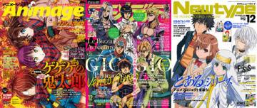 3大アニメ誌2018年12月号の表紙(左から)「アニメージュ」「アニメディア」「Newtype」